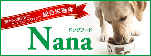 総合栄養食 Nana お悩み解決