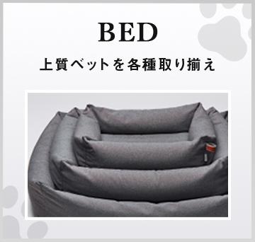 BED 上質ベットを各種取り揃え
