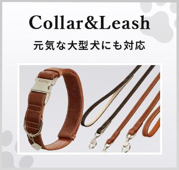 Collar&Leash 上質ベットを各種取り揃え