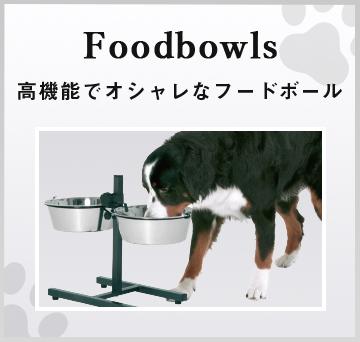 Foodbowls 高機能でオシャレなフードボール