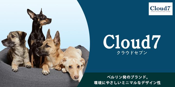 Cloud7 クラウドセブン ベルリン発のブランド。環境にやさしいミニマルなデザイン性