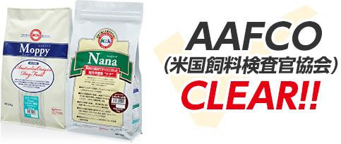 AAFCO(全米飼料検査官協会)CLEAR!!