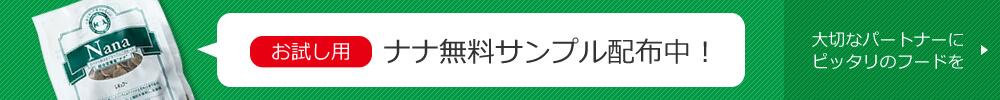 お試し用ナナ無料サンプル配布中!