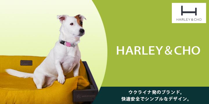 HARLEY&CHO 快適安全でシンプルなデゼイン
