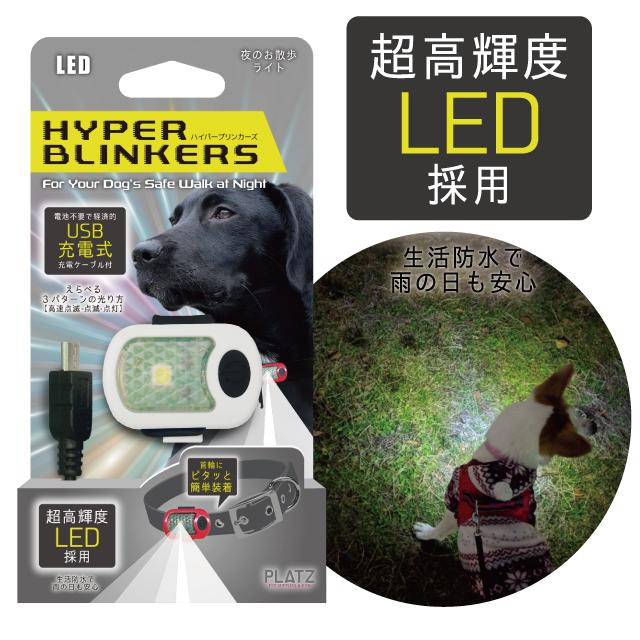 【充電式・LEDライト】ハイパーブリンカーズ