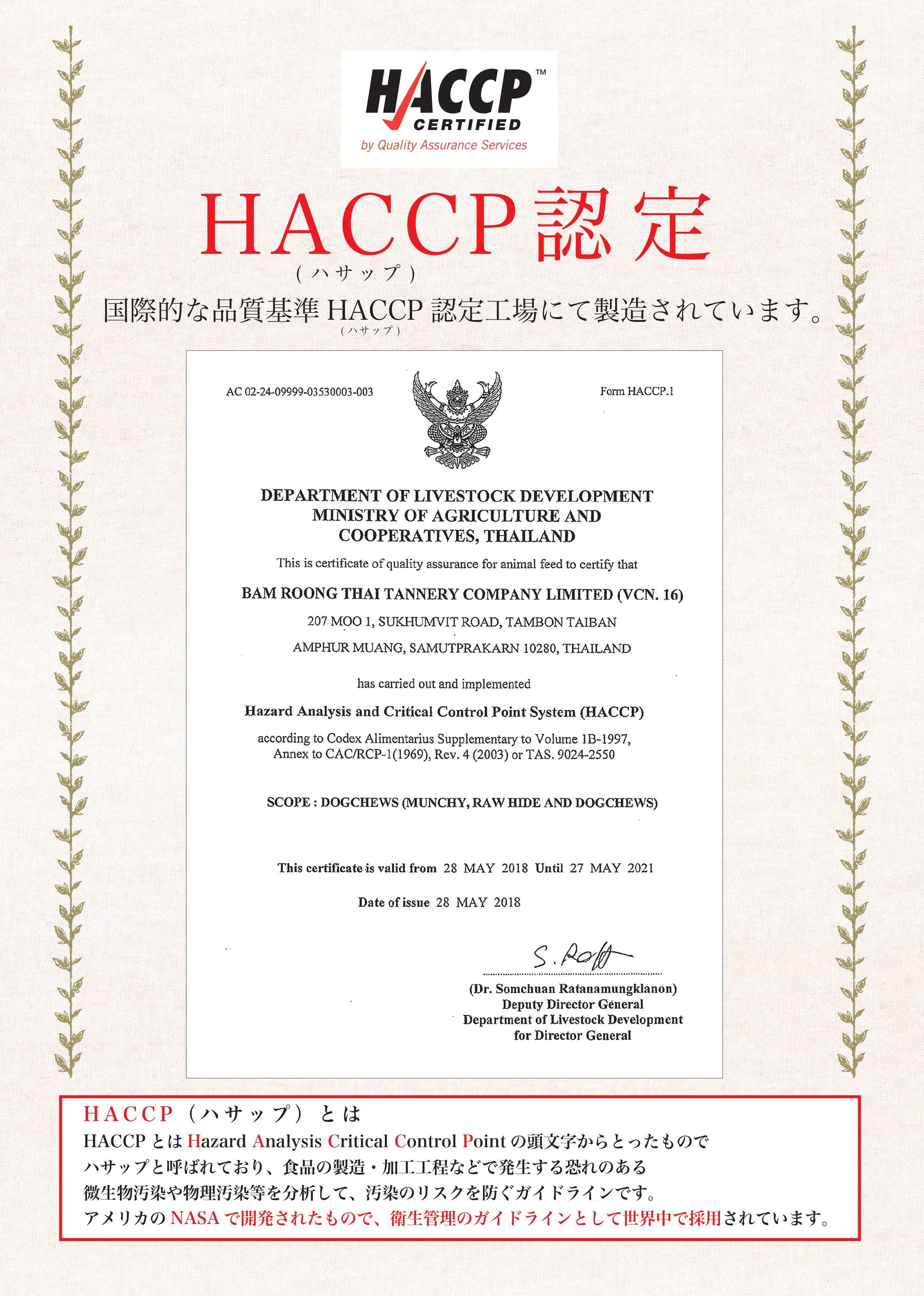 ハサップ認定の工場で生産をしています!