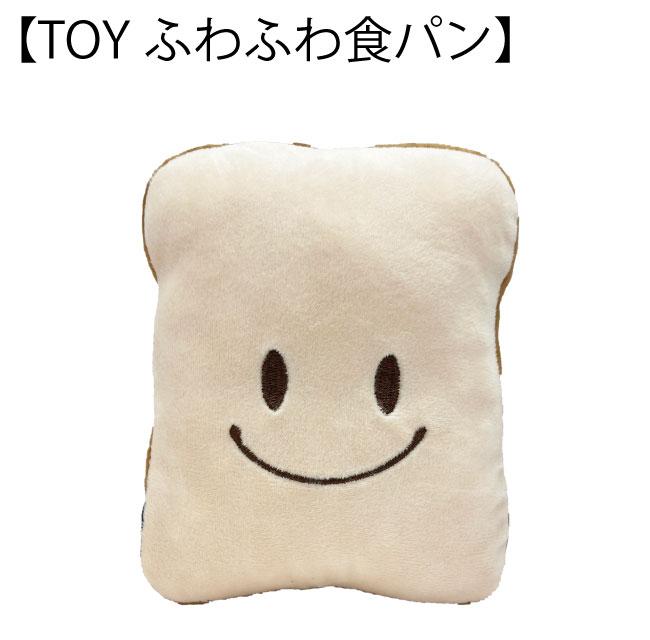 TOY ふわふわ食パン
