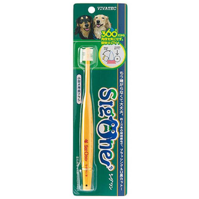 シグワン 小型犬用歯ブラシ(ビバテック)