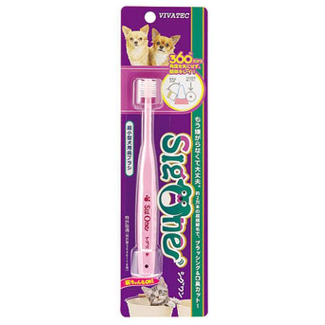 シグワン 超小型犬用歯ブラシ(ビバテック)