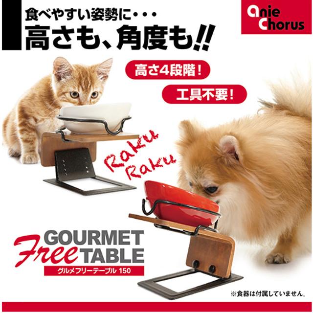 【食器台】【調節可能】グルメフリーテーブル