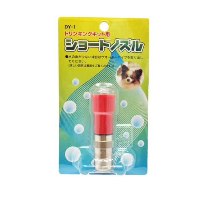 シングル ドリンキングキッド用ショートノズル(犬用給水器)