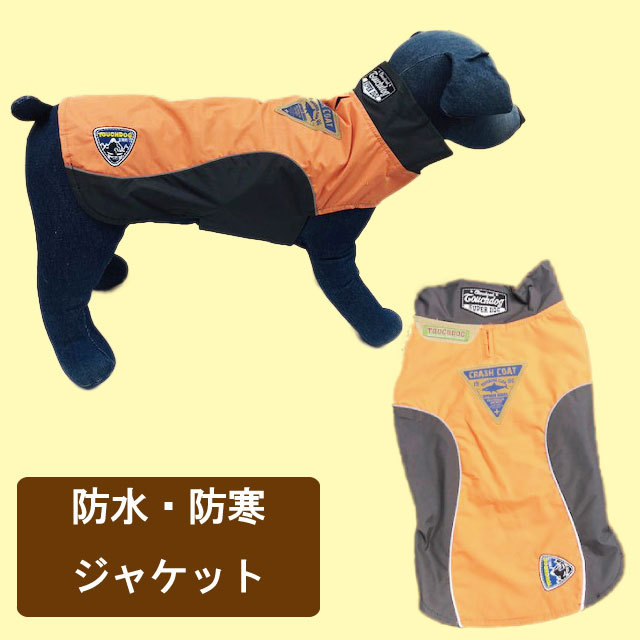 【防寒・防水】TOUCH DOG COAT