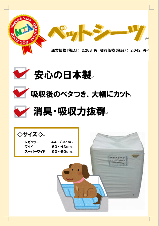 ☆サンプル☆ペットシーツ厚型レギュラー 2枚