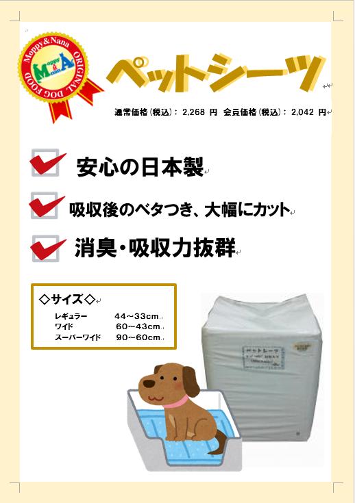 ☆サンプル☆ペットシーツ厚型ワイド 1枚