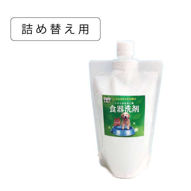 食器洗剤 [詰め替え用]  400ml