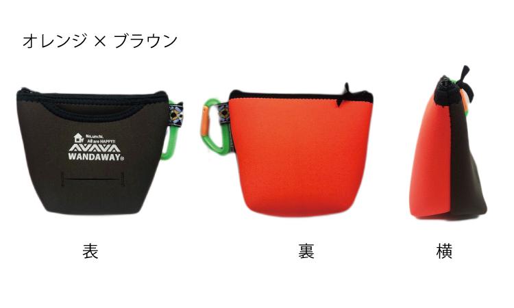 カラー:オレンジ×ブラウン