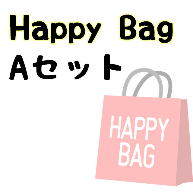 HAPPY BAG / Aセット