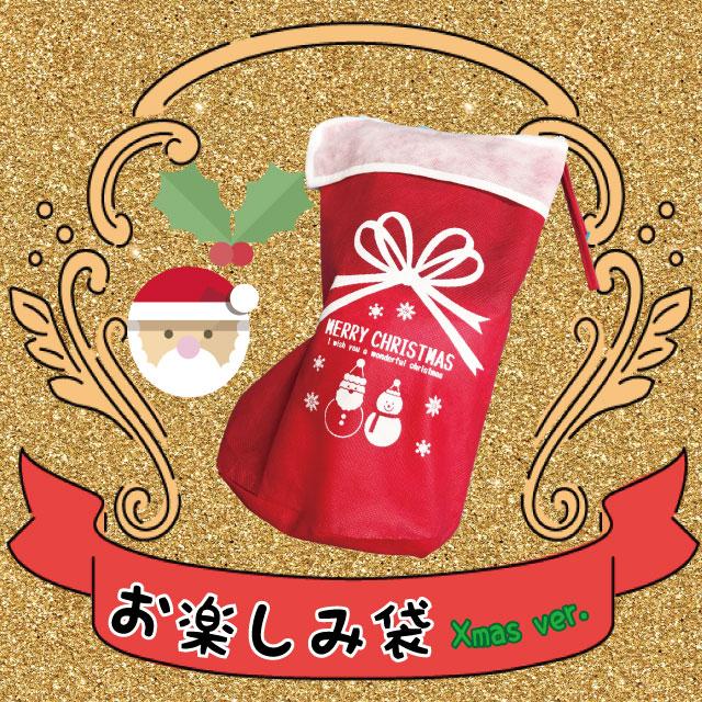 お楽しみ袋   クリスマスver.
