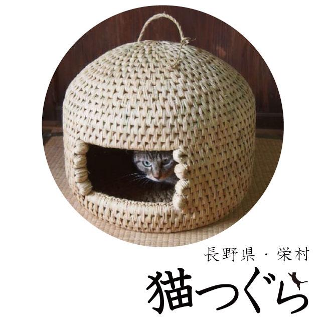 【伝統工芸】栄村 猫つぐら(猫ちぐら)