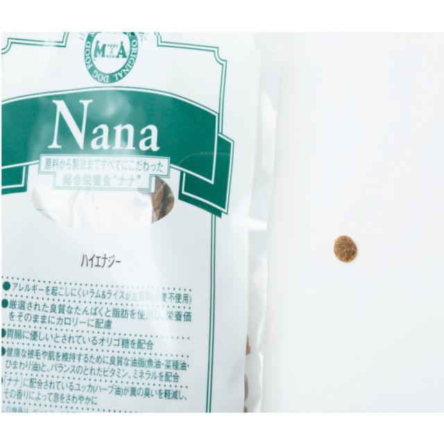 【お試し】ナナ ハイエナジー 50g×4袋【サンプル】