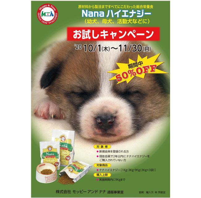 ナナ ハイエナジー 3kg (お試しキャンペーン商品)