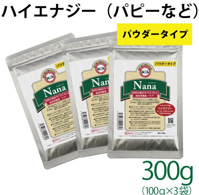ナナ  ハイエナジー パウダータイプ300g(100g×3袋)