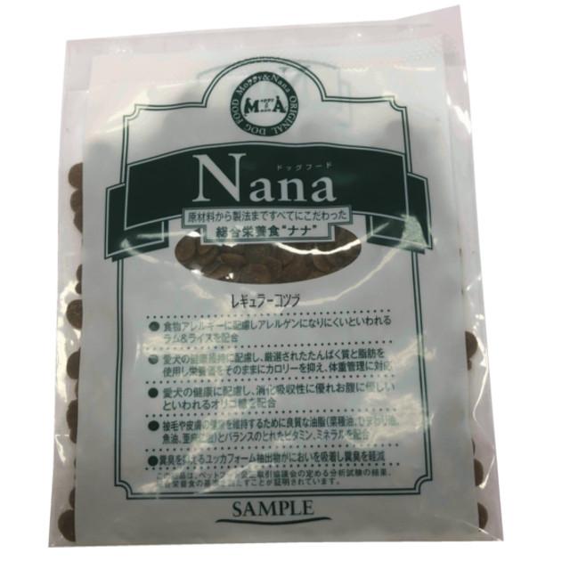 【お試し】ナナ レギュラー(小粒) 50g×4袋【サンプル】