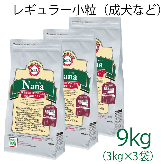 ナナ レギュラー小粒 9kg(3kg×3)