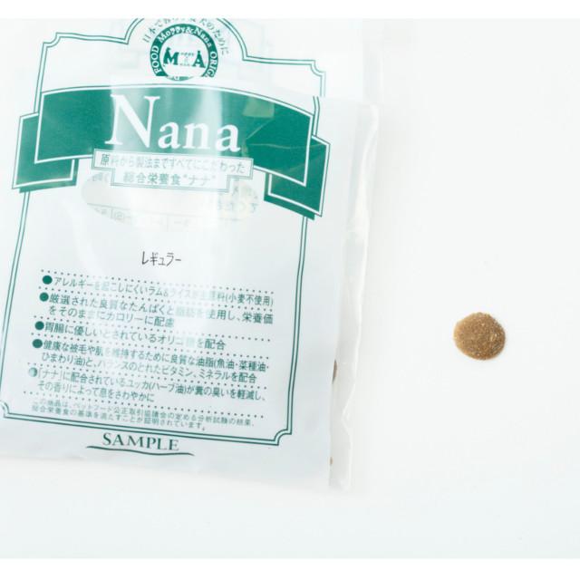 【お試し】ナナ レギュラー(大粒) 50g×4袋【サンプル】