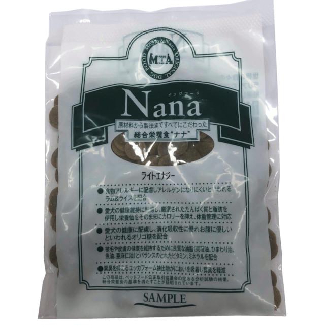 【お試し】ナナ ライトエナジー 50g×4袋【サンプル】