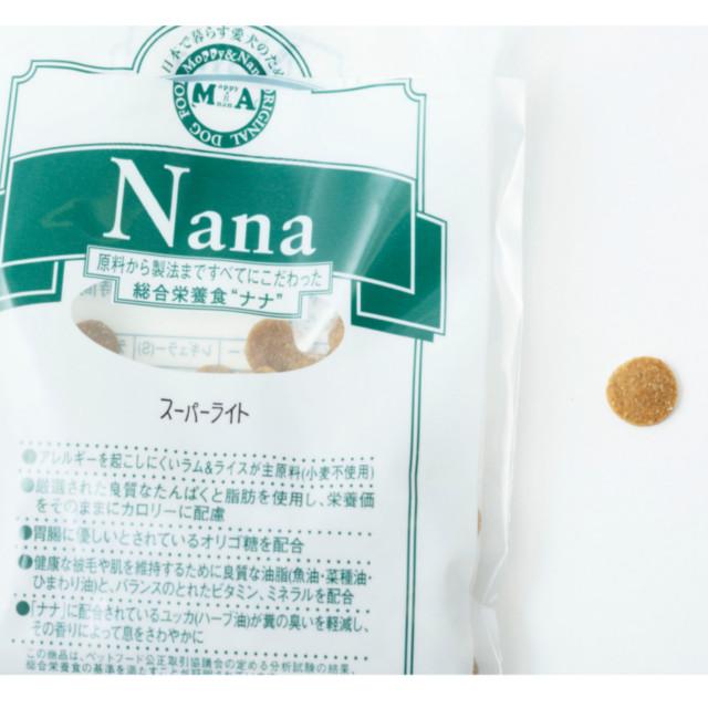 【お試し】ナナ スーパーライトエナジー 50g×4袋【サンプル】