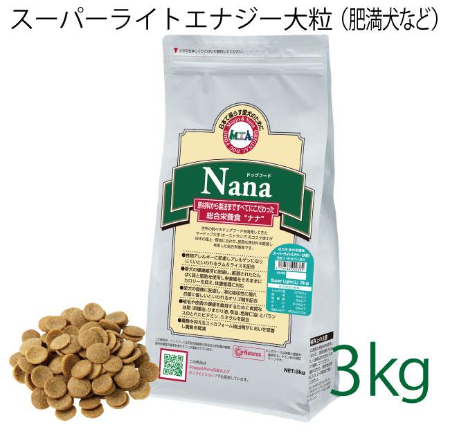 ナナ スーパーライトエナジー大粒 3kg