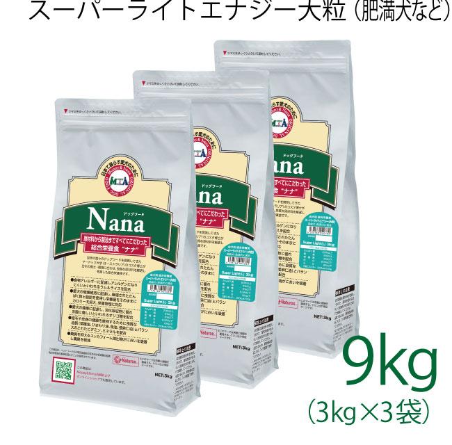 ナナ スーパーライトエナジー大粒 9kg(3kg×3)