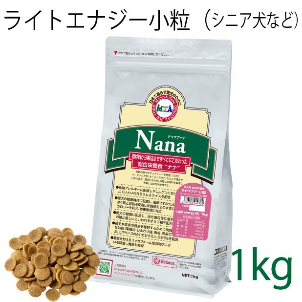 ナナ ライトエナジー小粒 1kg