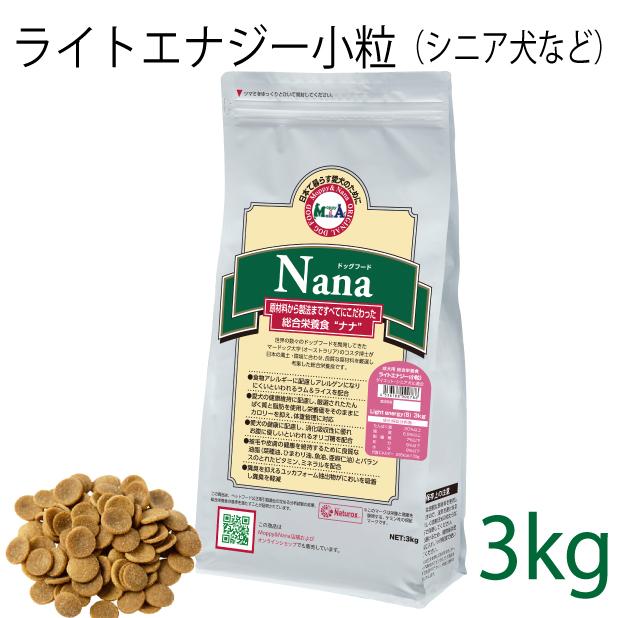 ナナ ライトエナジー小粒 3kg