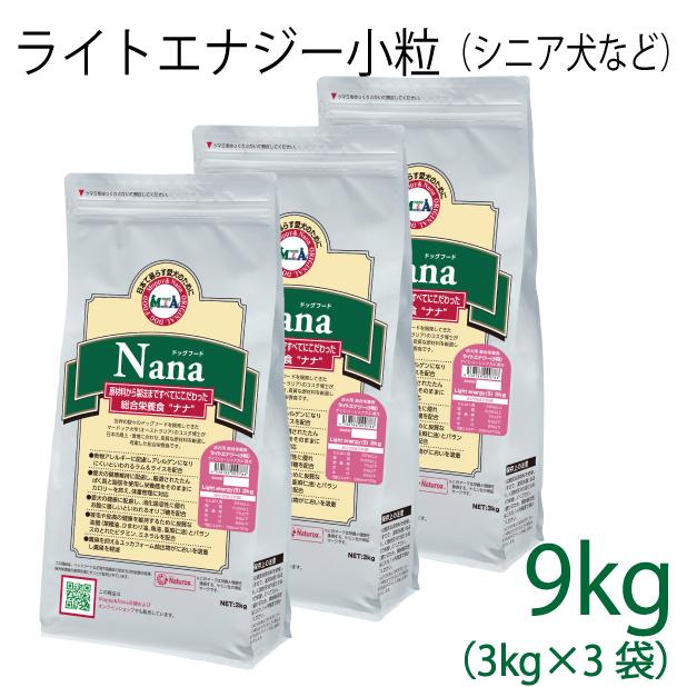ナナ ライトエナジー小粒 9kg(3kg×3)