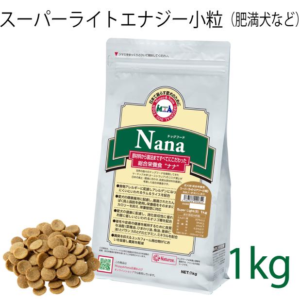 ナナ スーパーライトエナジー小粒 1kg