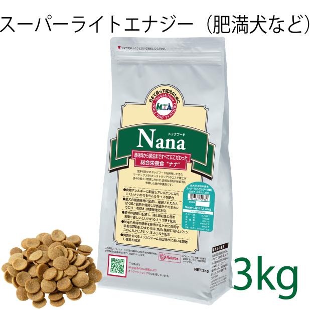 ナナ スーパーライトエナジー小粒 3kg