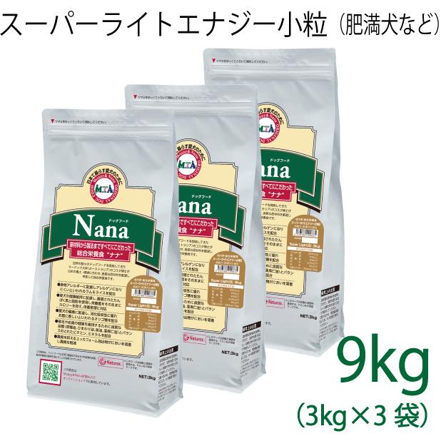 ナナ スーパーライトエナジー小粒 9kg(3kg×3)