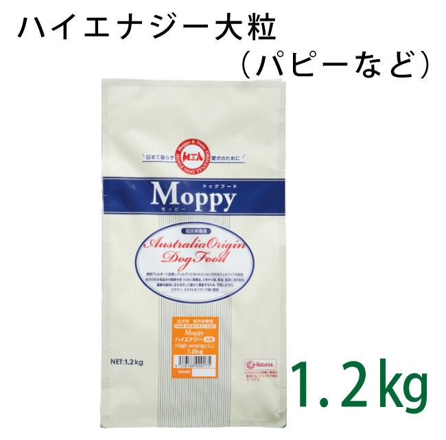 モッピー ハイエナジー(大粒) 1.2kg