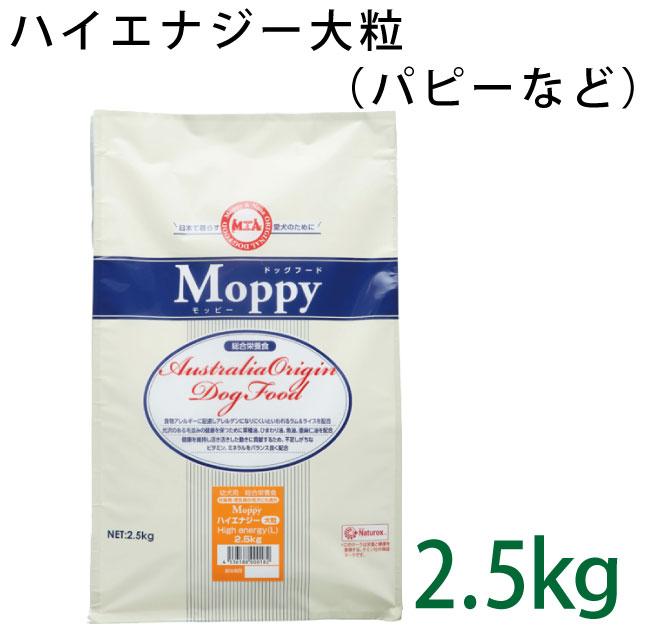 モッピー ハイエナジー(大粒) 2.5kg