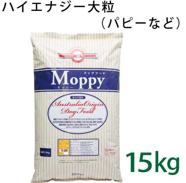 モッピー ハイエナジー(大粒) 15kg