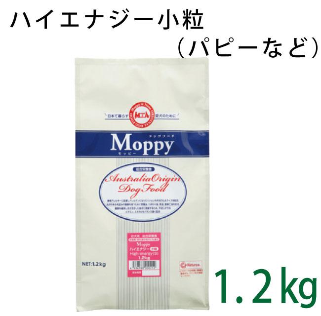 モッピー ハイエナジー小粒 1.2kg