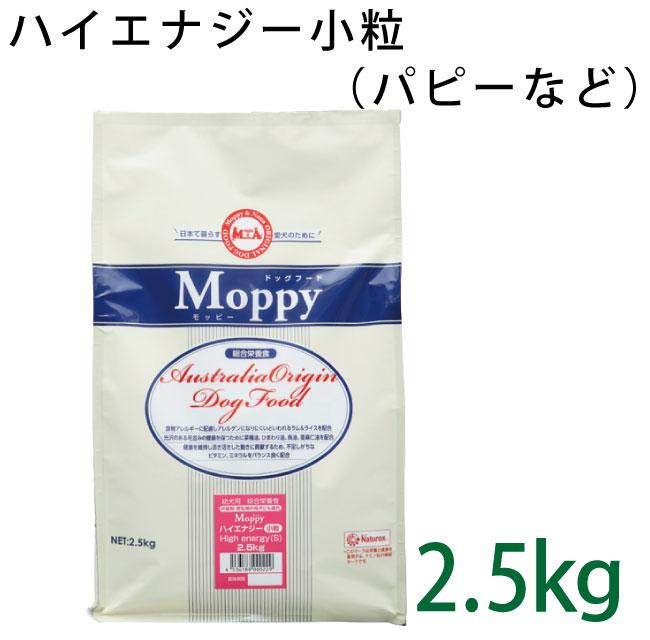 モッピー ハイエナジー小粒 2.5kg