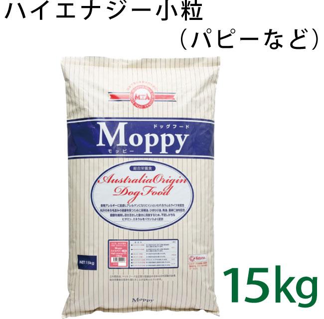 モッピー ハイエナジー小粒 15kg