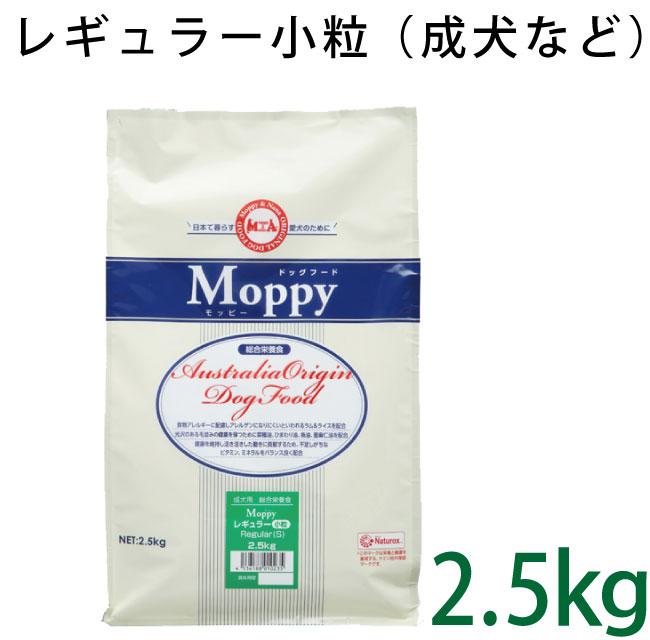 モッピー レギュラー小粒 2.5kg
