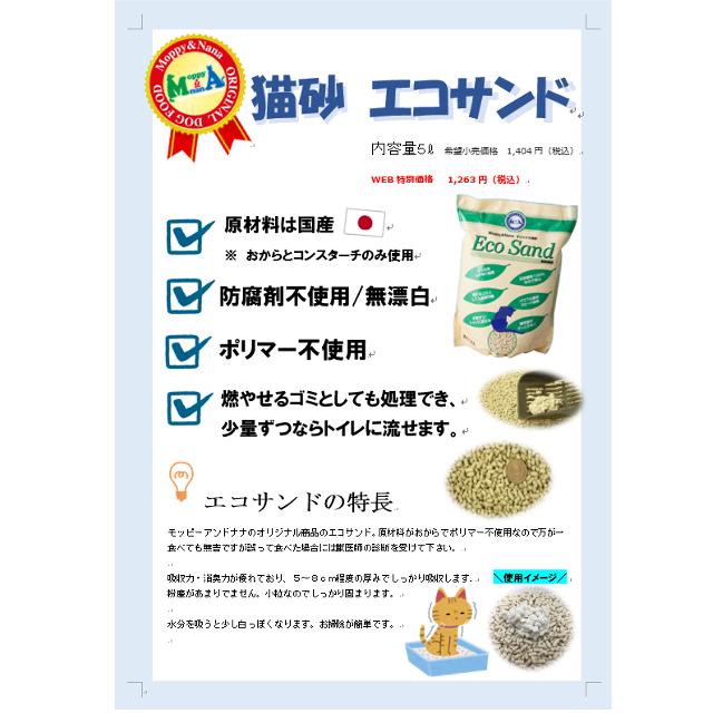 ☆サンプル☆猫砂 エコサンド 約1L