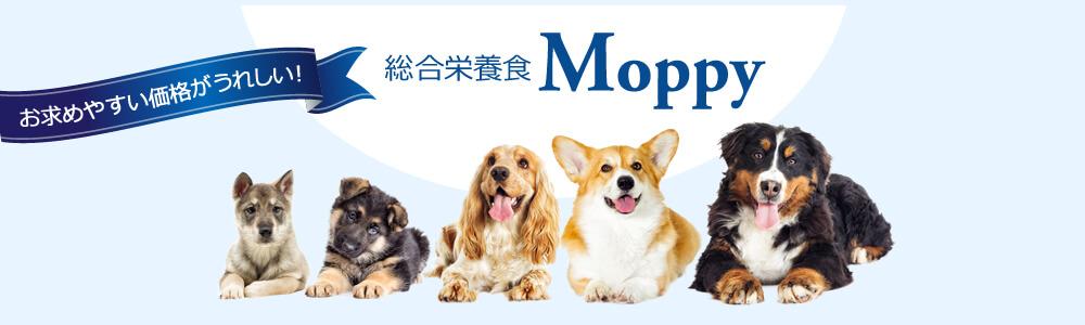 お求めやすい価格がうれしい!総合栄養食Moppy