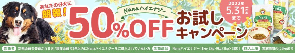 お試しキャンペーン Nanaハイエナジーが50% OFF! 5/31まで