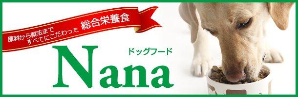 総合栄養食 Nana ドッグフード